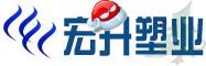 郑州宏升塑料制品有限公司